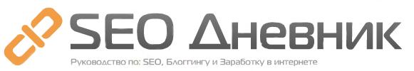Руководство по: SEO, Блоггингу и заработку в интернете