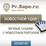 Заработок с Pr.sape