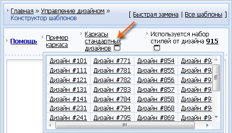 Как сделать карту сайта для ucoz 11