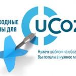 Как создать шаблон для сайта Ucoz самостоятельно