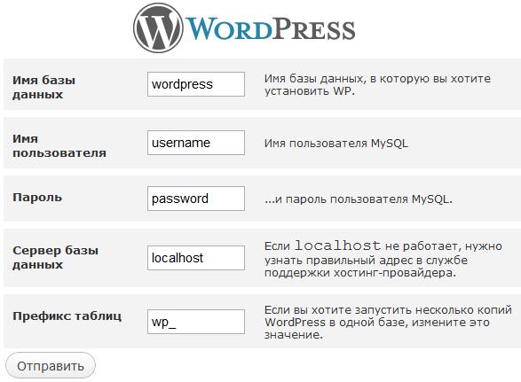 Как в wordpress сделать регистрацию