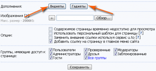 Как сделать счетчик времени на сайт ucoz как сделать на сайте отправку писем