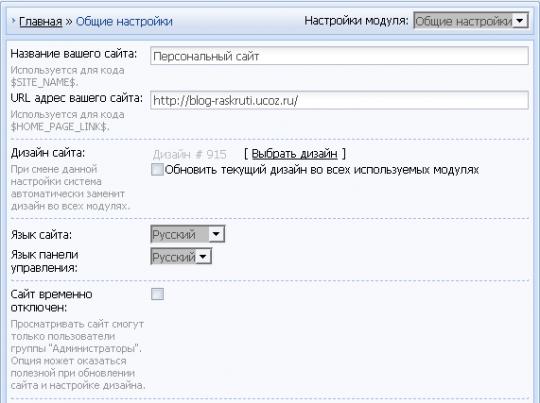 Настройка дизайна сайта ucoz предоставление бесплатного хостинга от biz