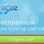 Вебтоп Ucoz системы — знакомимся с интерфейсом