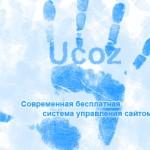 Учетные записи пользователей сайта Ucoz