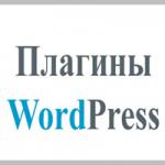 Базовые плагины WordPress блога для его нормальной работы
