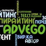 Лучшая биржа качественного контента в Рунете