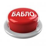 Кнопка «Бабло» — для тех, кто хочет зарабатывать!
