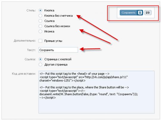 Скачать ВКонтакте для Андроид бесплатно